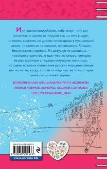 Обложка сзади Танец мечты Анна Антонова