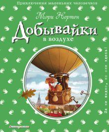 Добывайки в воздухе (ил. Э. Дзюбак) (#4)