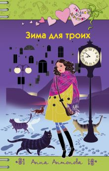 Обложка Зима для троих Анна Антонова