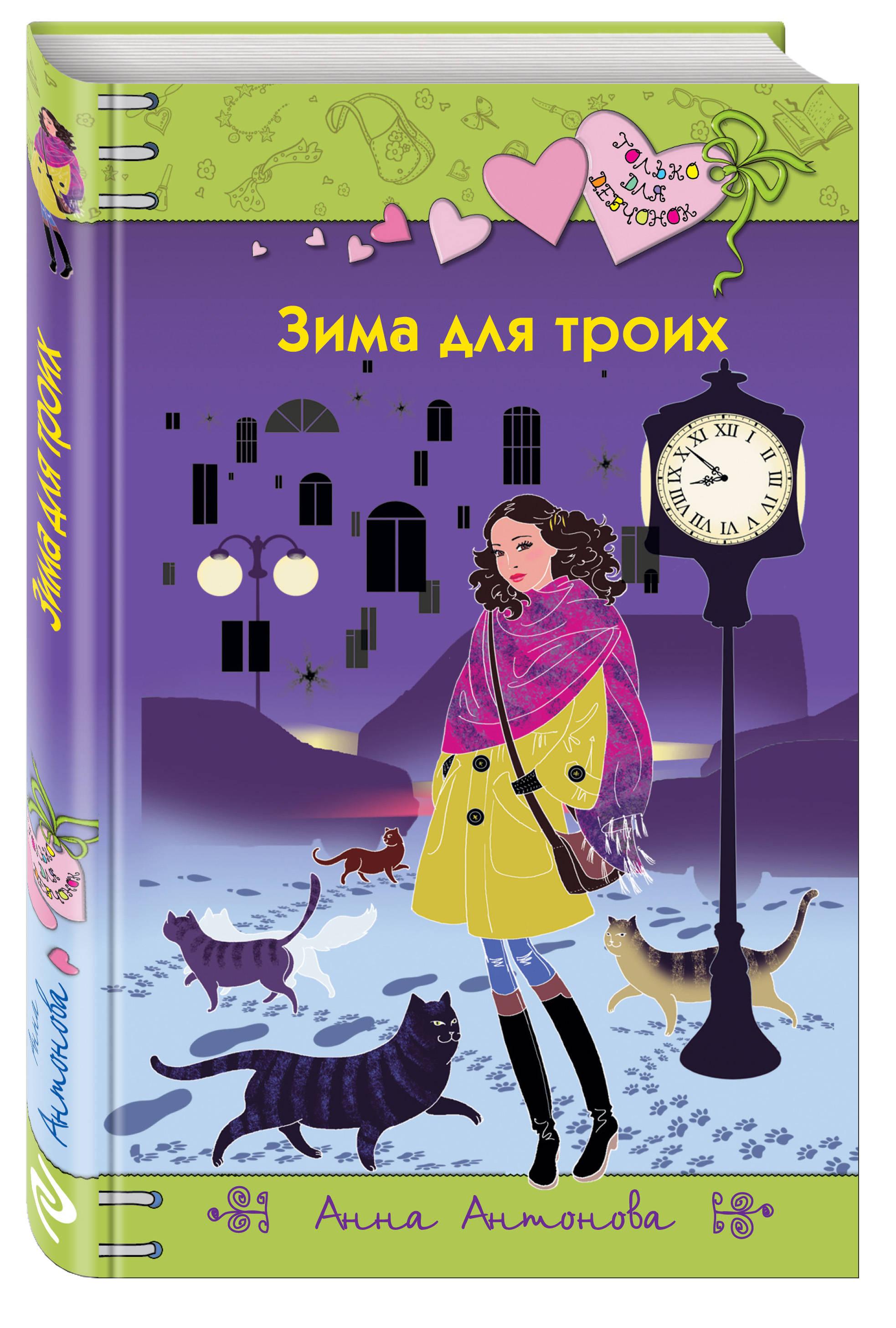 Зима для троих ( Антонова А.Е.  )