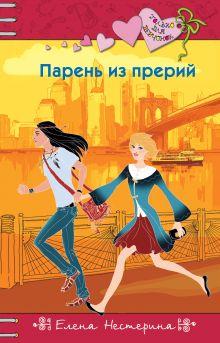 Обложка Парень из прерий Елена Нестерина