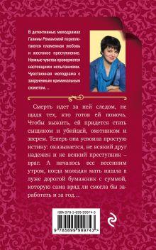 Обложка сзади Расплата за наивность Галина Романова
