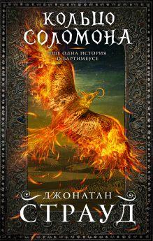Обложка Кольцо Соломона Джонатан Страуд