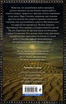 Обложка сзади Кольцо Соломона Джонатан Страуд
