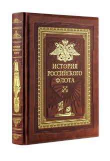 Комплект. История российского флота (нов. оф)