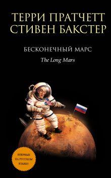 Бесконечный Марс