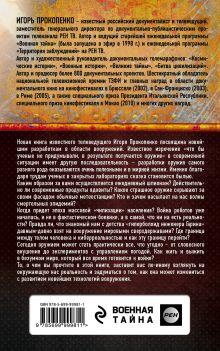 Обложка сзади Оружие будущего Игорь Прокопенко