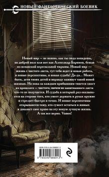 Обложка сзади Земля лишних. Побег Андрей Круз