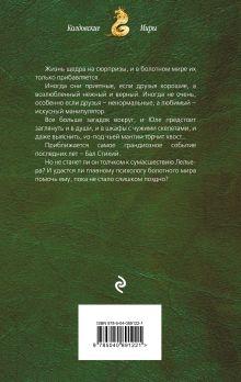 Обложка сзади Практическая работа по обитателям болота Александра Черчень