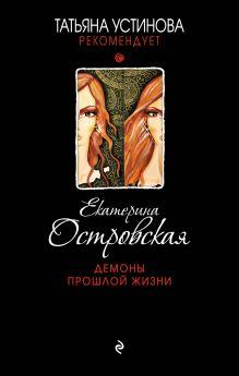 Обложка Демоны прошлой жизни Екатерина Островская