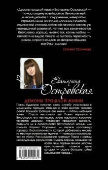 Обложка сзади Демоны прошлой жизни Екатерина Островская