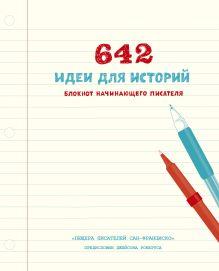 642 идеи для историй. Блокнот начинающего писателя