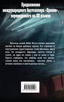 Обложка сзади Третий голос Силла и Рольф Бёрлинд