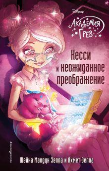 Обложка Кесси и неожиданное преображение (#6) Шейна Малдун Зеппа, Ахмет Зеппа