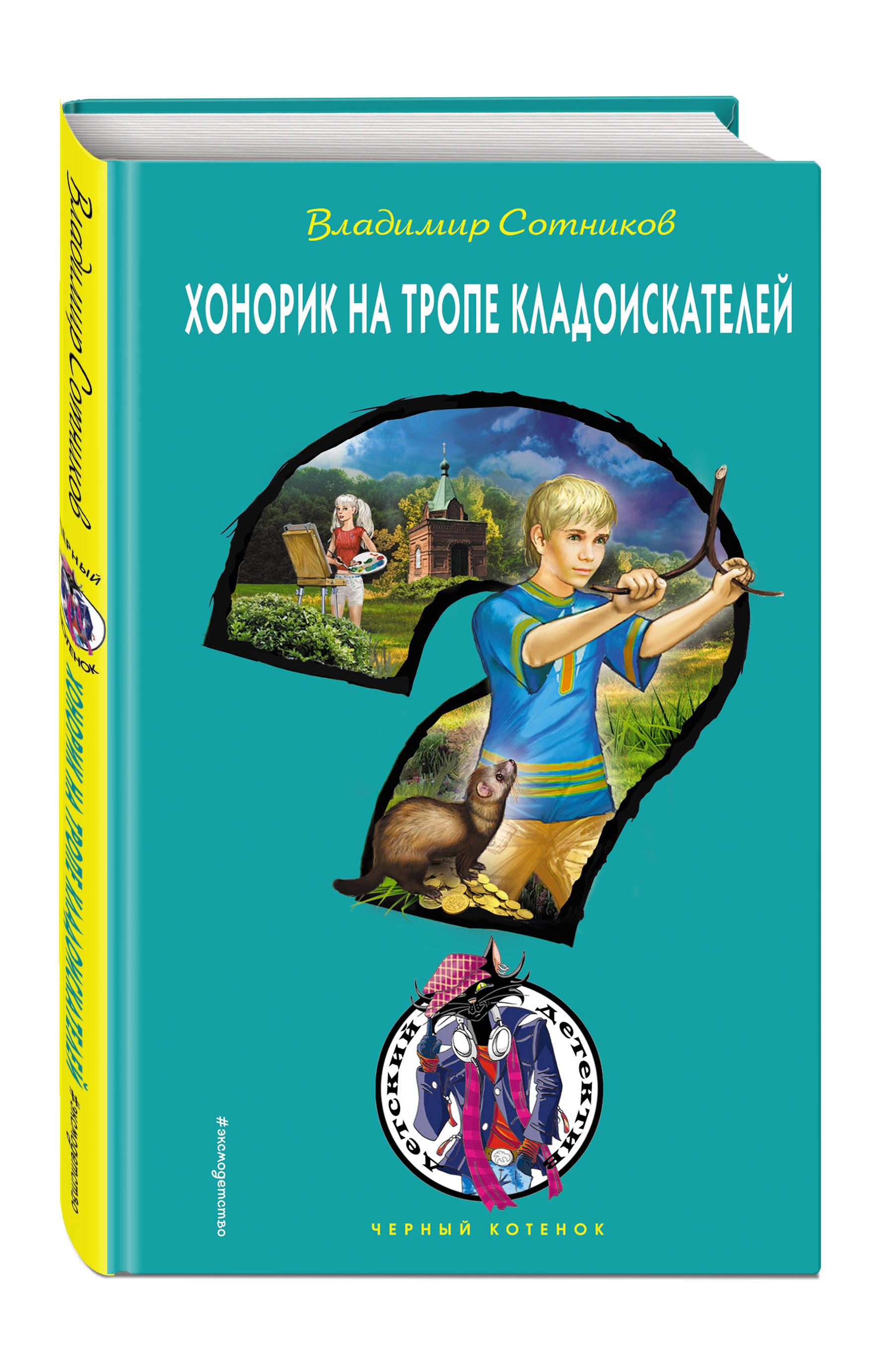 Хонорик на тропе кладоискателей ( Сотников В.М.  )
