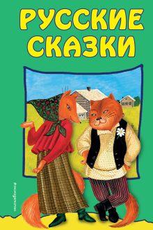 Обложка Русские сказки <не указано>