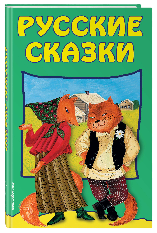 Русские сказки (ил. Устиновой Ю.) (Почта России)