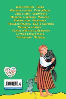 Обложка сзади Русские сказки <не указано>