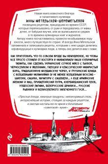 Обложка сзади Что мы ели в СССР. Рецепты на все времена Инна Метельская-Шереметьева