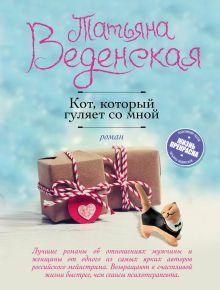 Обложка Кот, который гуляет со мной Татьяна Веденская