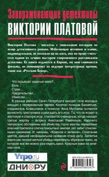 Обложка сзади Что скрывают красные маки Виктория Платова