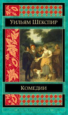 Обложка Комедии Уильям Шекспир