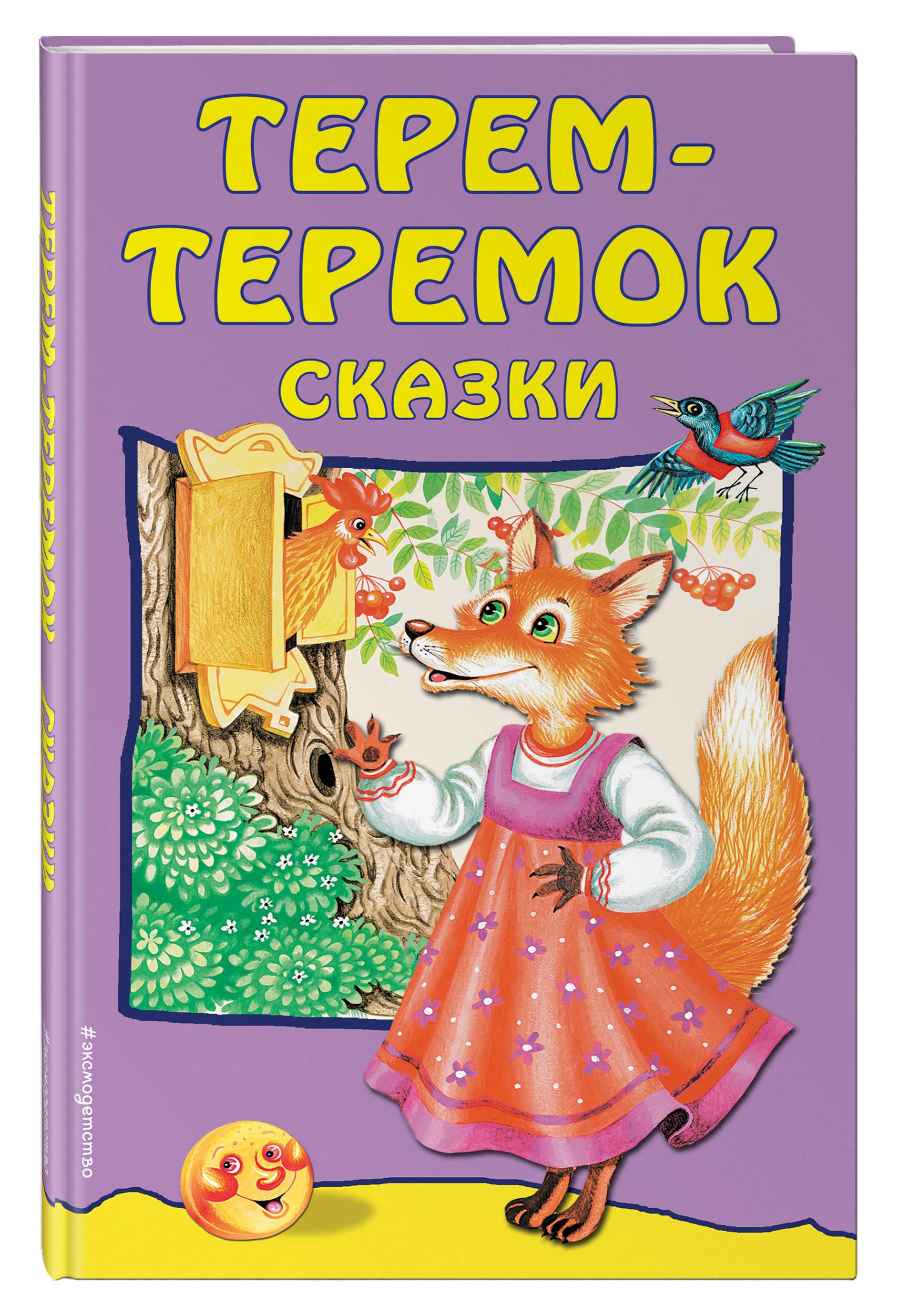 Терем-теремок: сказки