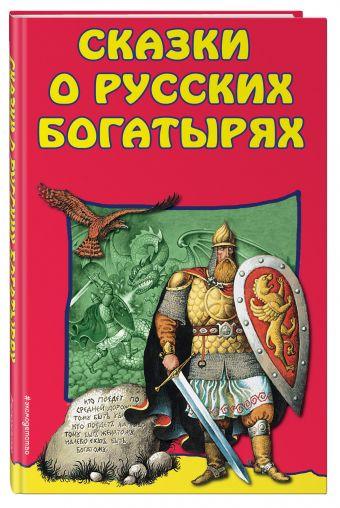 Сказки о Русских Богатырях