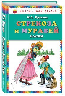Стрекоза и Муравей. Басни (ил. И. Петелиной) (ПР) обложка книги