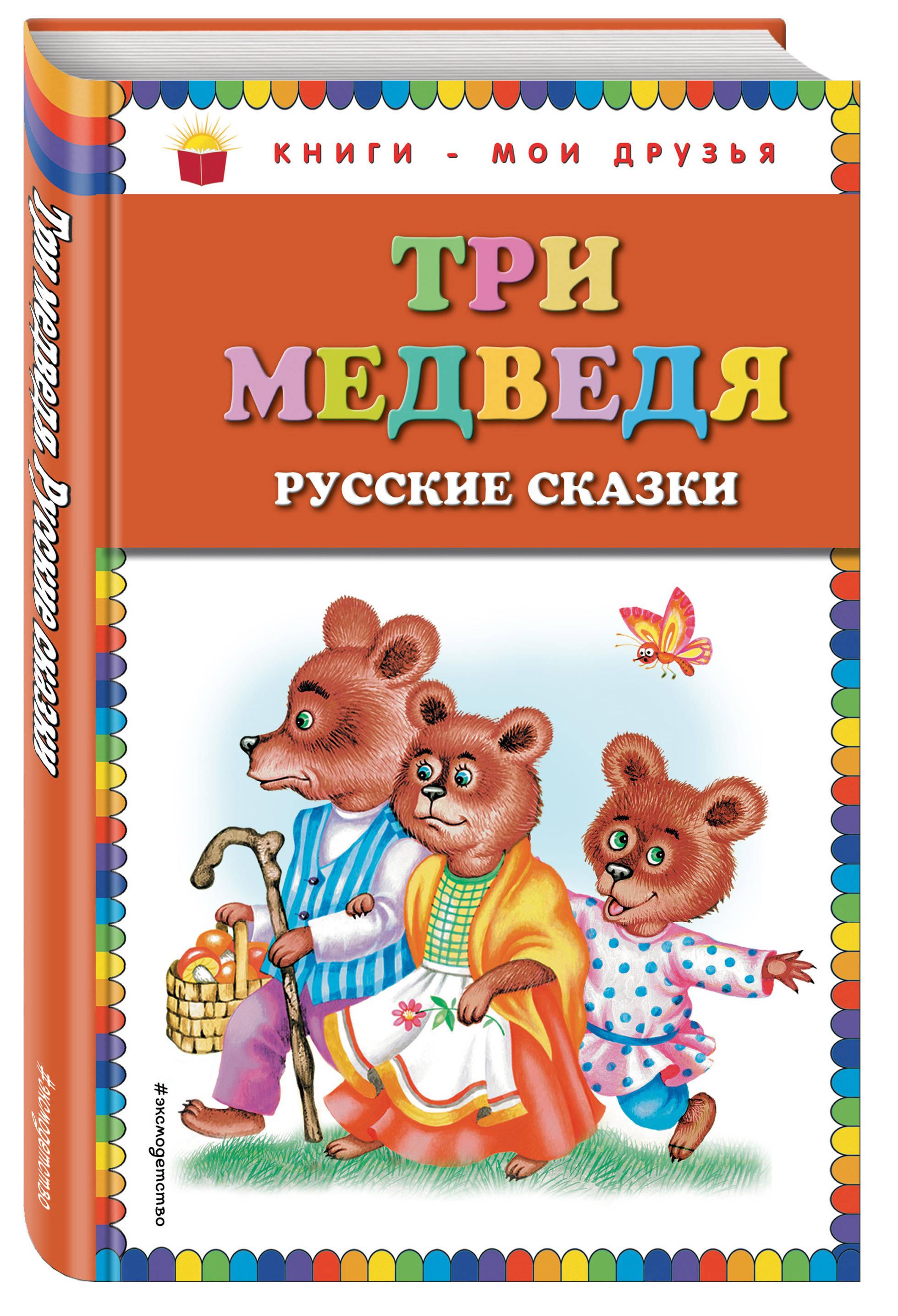 Три медведя. Русские сказки (ст. изд.)
