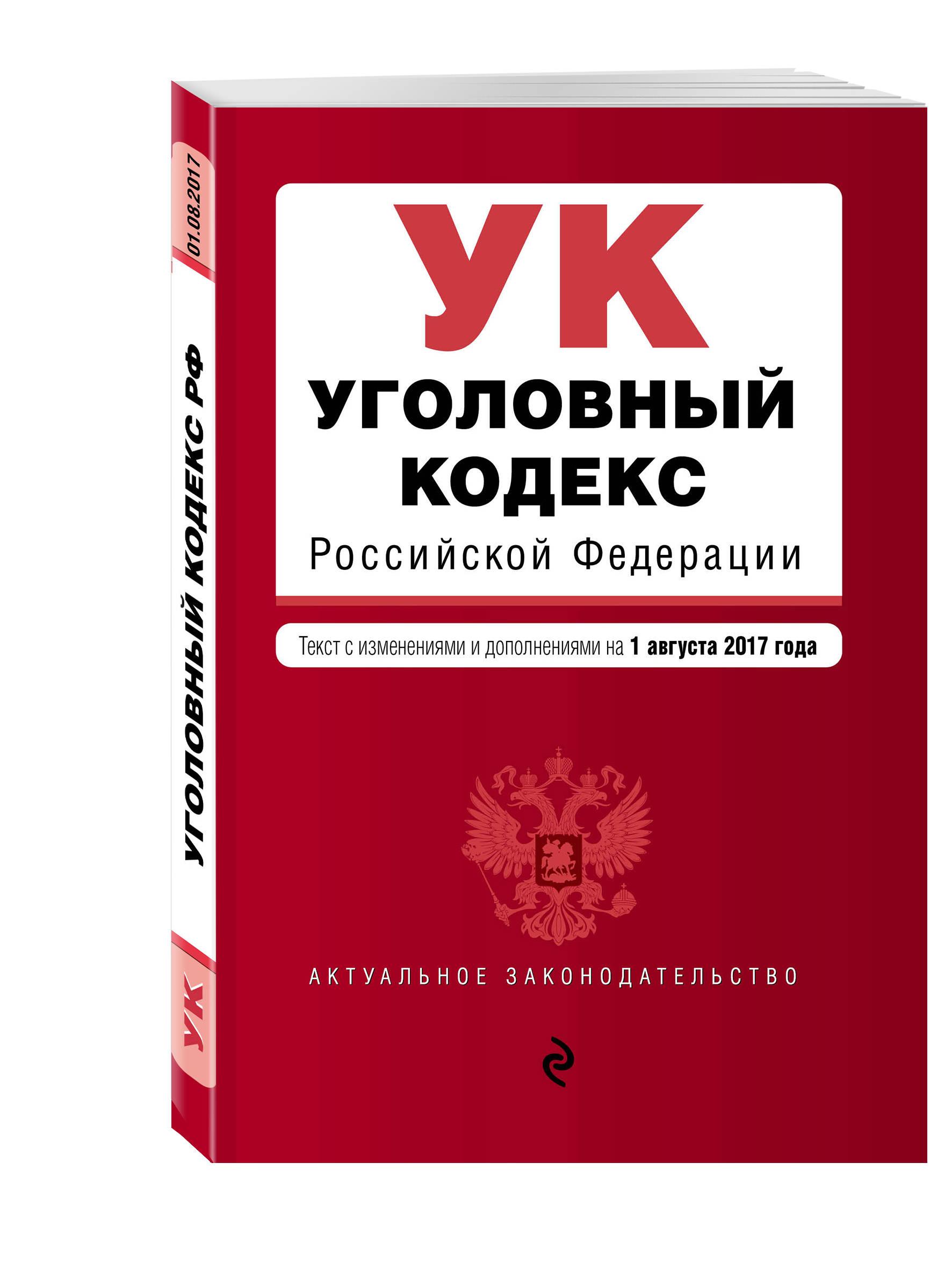 Уголовный кодекс Российской Федерации : текст с последними изм. и доп. на 1 августа 2017 г.