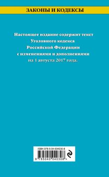 Обложка сзади Уголовный кодекс Российской Федерации : текст с последними изм. и доп. на 1 августа 2017 г.