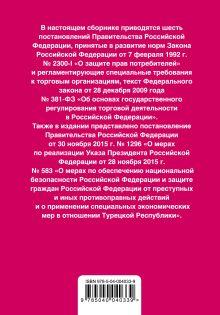 Обложка сзади Правила торговли. Постановление о санкциях. Тексты с самыми последними изм. и доп. на 2017 год