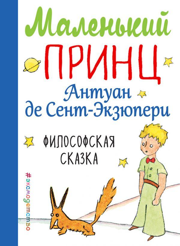 Маленький принц книга скачать бесплатно скачать