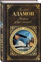 Адамов Г.Б. - Тайна двух океанов' обложка книги