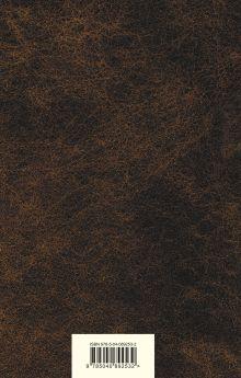 Обложка сзади Тайна двух океанов Григорий Адамов