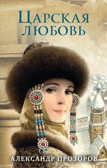 Обложка Царская любовь Александр Прозоров
