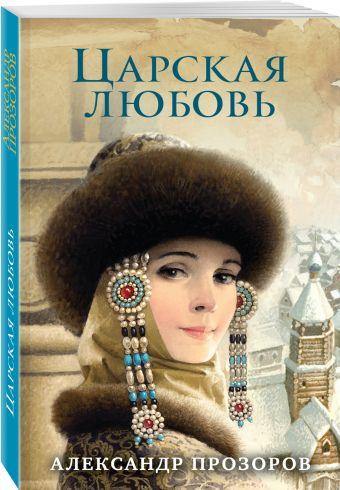 Царская любовь Прозоров А.Д.