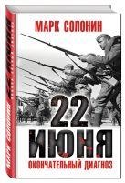 Солонин М.С. - 22 июня. Окончательный диагноз' обложка книги