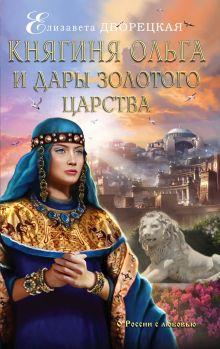 Обложка Княгиня Ольга и дары Золотого царства Елизавета Дворецкая