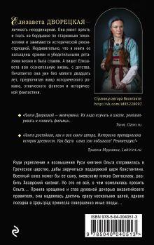 Обложка сзади Княгиня Ольга и дары Золотого царства Елизавета Дворецкая