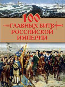 100 главных битв Российской империи