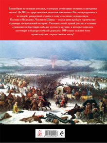 Обложка сзади 100 главных битв Российской империи Анатолий Логинов