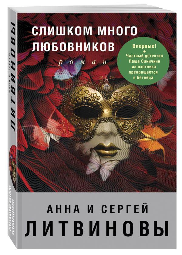 Слишком много любовников Литвинова А.В., Литвинов С.В.