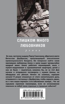 Обложка сзади Слишком много любовников Анна и Сергей Литвиновы
