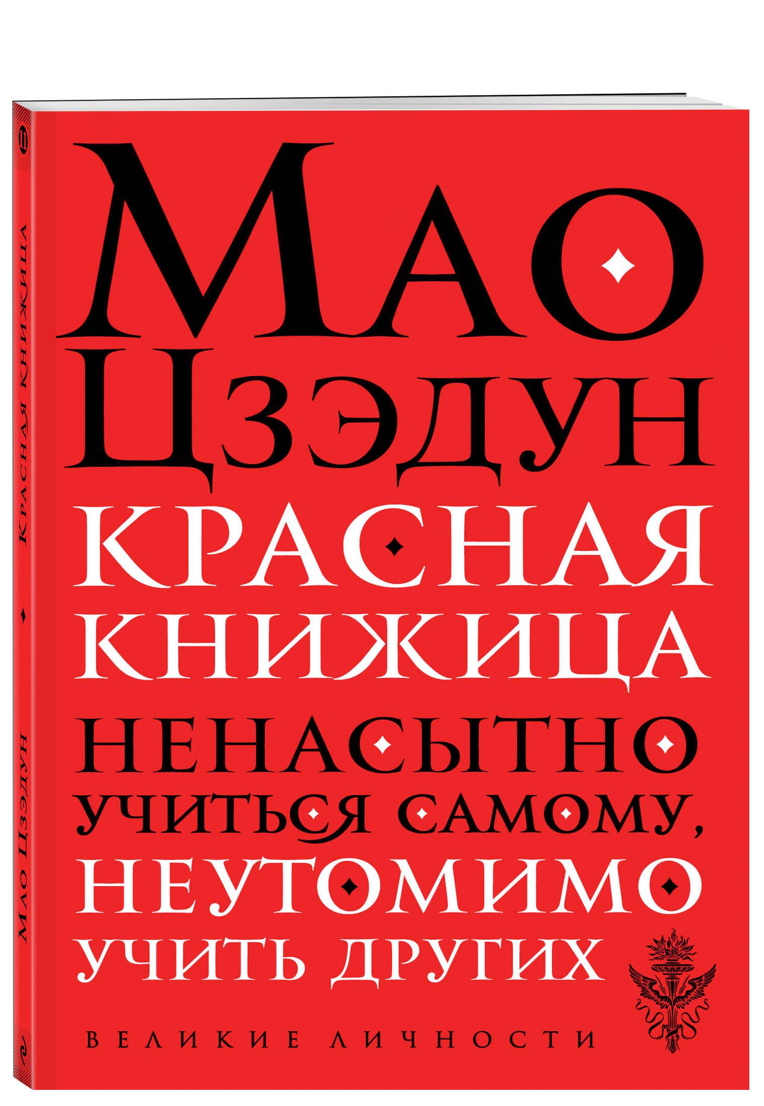 Красная книжица ( Мао Ц.  )