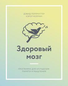 Коринн Майер, Анна Симон - Здоровый мозг. Программа для улучшения памяти и мышления обложка книги