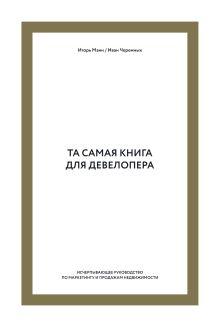 Игорь Манн, Иван Черемных - Та самая книга для девелопера. Исчерпывающее руководство по маркетингу и продажам недвижимости обложка книги