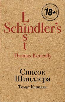 Список Шиндлера