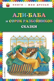 Обложка Али-баба и сорок разбойников. Сказки (ил. Ю. Устиновой)